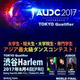 賞金160万・・・アジア最大級学生限定コンテストAUDC2017