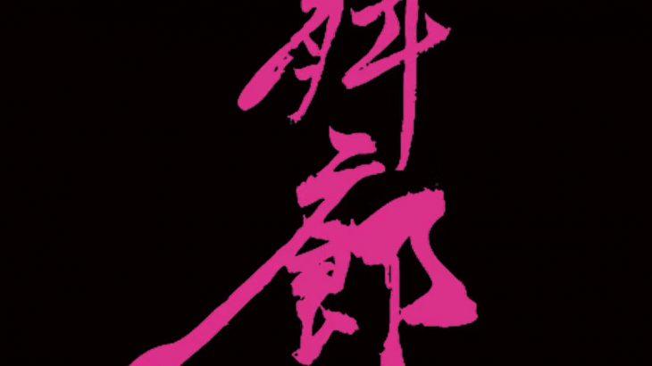 上海BLOWのイベント案内まとめ2018年1月〜4月