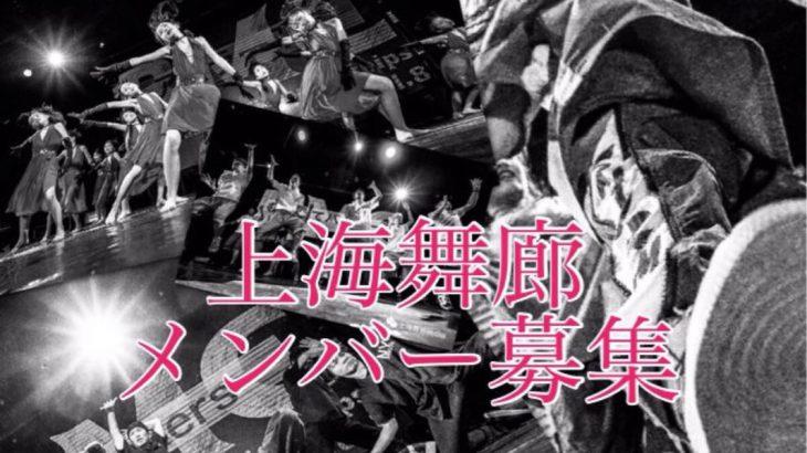 【上海舞廊】入会金無料キャンペーン!8月20日〜9月20日まで