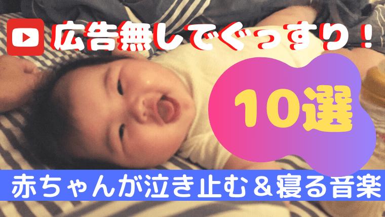 赤ちゃん が 喜ぶ 音楽